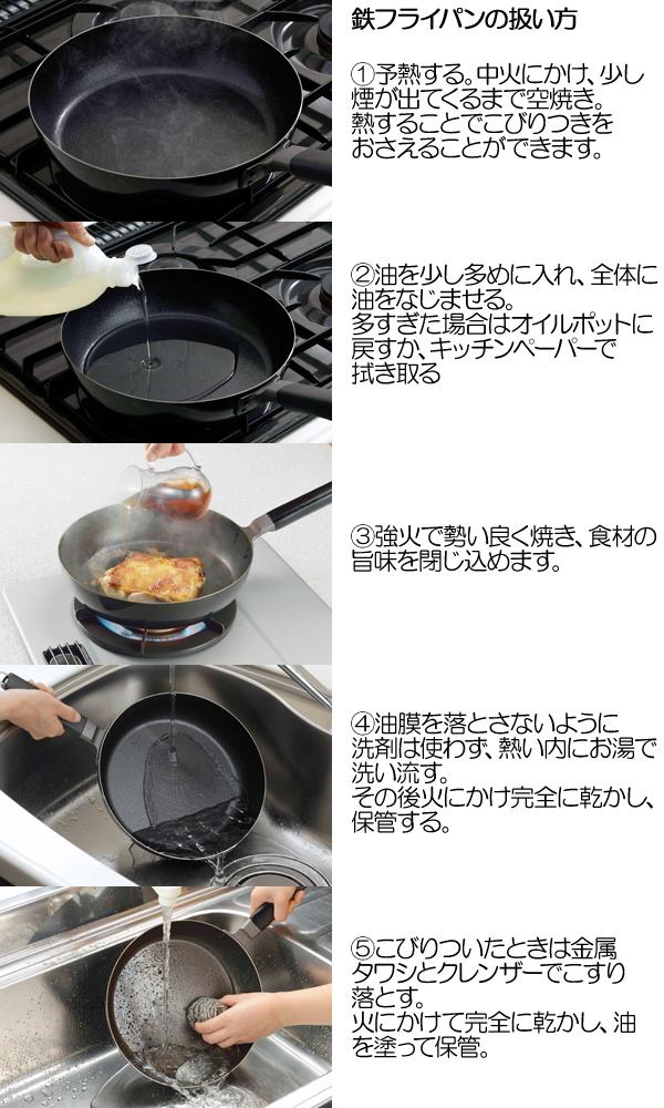 ガス・IH対応 鉄製厚底フライパン22cm 177182.3mmと厚い鉄で焼き上がりが違うフライパン!旨味を引き出す鉄フライパン!