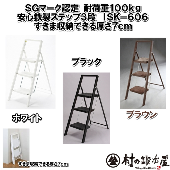 SGマーク認定 頑丈鉄製ステップ踏み台3段 ISK-606ホワイト/ブラック/ブラウン耐荷重100kgと頑丈です【頑張って送料無料! SGマーク認定】, コサザチョウ:ef3eed92 --- sunward.msk.ru