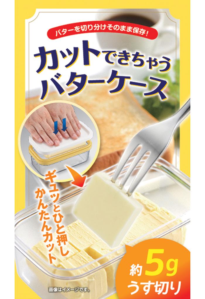 カッターつきのふたで手を汚さずカット そのまま保存もできる テレビ 新聞 曙産業カットできちゃうバターケース お気にいる 安心の日本製 雑誌で大絶賛 受注生産品 ST-3005バターを切り分けそのまま保存