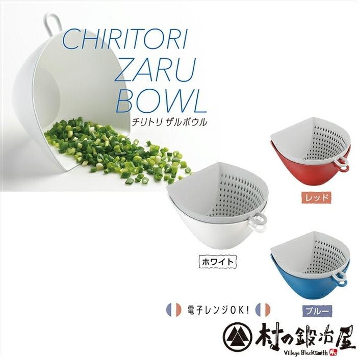 調理にかなり役立ちます チリトリザルボウル 激安特価品 MZ-3518 MZ-3519 MZ-3520 さっとすくえるちりとりボール 新品 日本製まな板から食材集めるのが楽 頑張って送料無料 ザルがついて水切りも便利