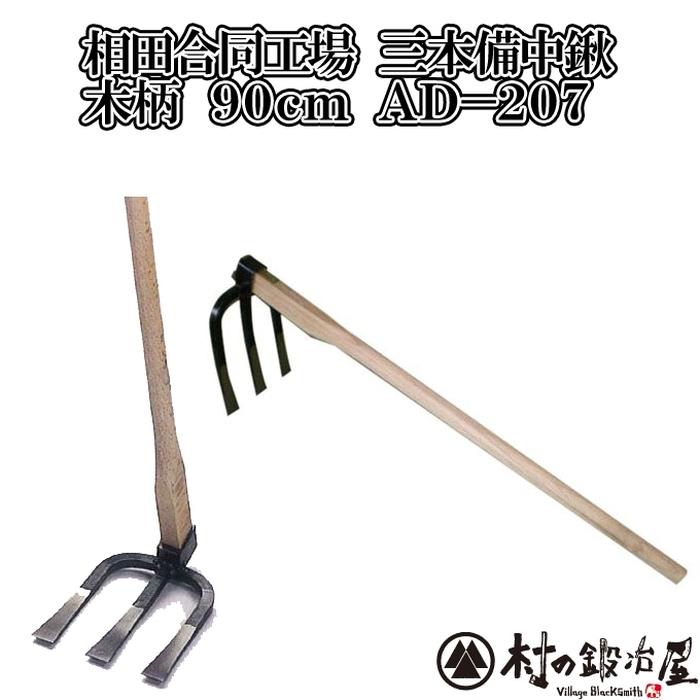 相田合同工場製 千成 三本備中鍬 AD-207三本なので抜けが良い!