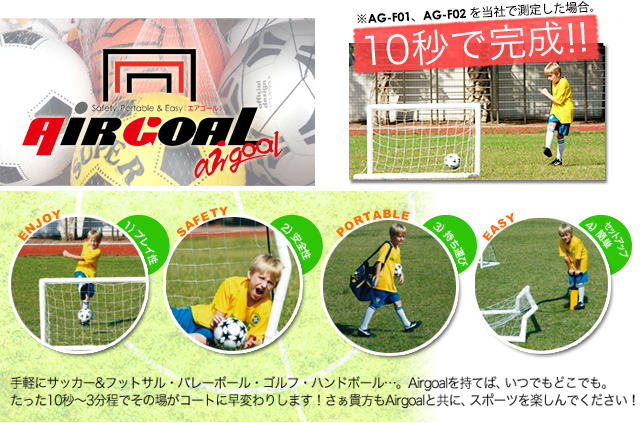 Aerial Futsal goal AN-F9865 width 300 cm x height 200 cm with 7 kids design award winning products air swell soccer goal carry super convenient! Manufacturer direct for teen pulled not allowed.