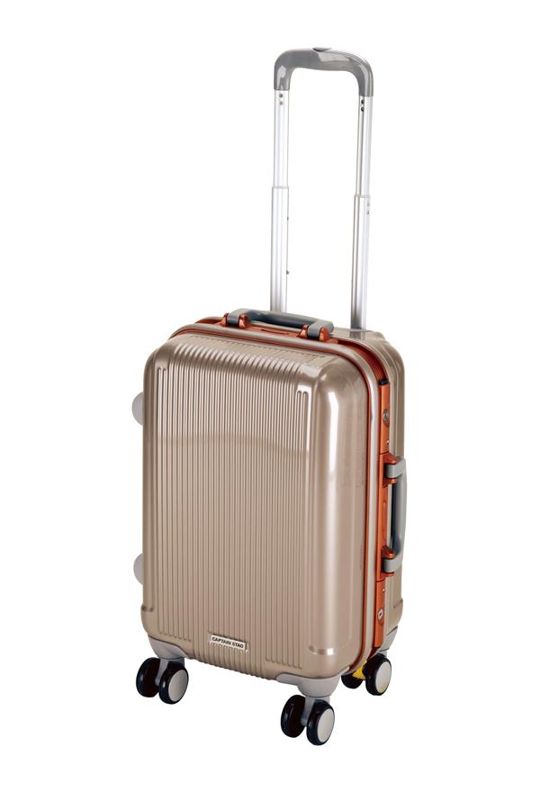 キャプテンスタッググレル トラベルスーツケース(TSAロック付きHFタイプ)(S)(シャンパンベージュ) UV-3全世界の空港で使えます!もちろんTSAロックのアメリカも!