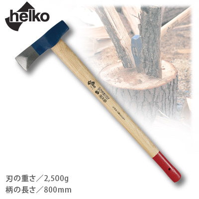 【smtb-TK】【頑張って送料無料!】最高の薪割斧helko ヘルコ スカンジナビアンスプリッティングアックス DT-1