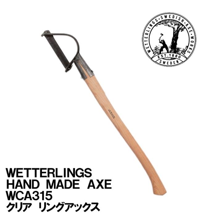 【頑張って送料無料!】ウェッタリングス クリアリングアックスWETTERLINGS from SWEDEN