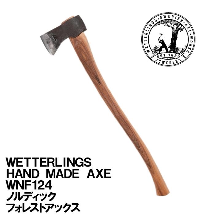 熟練職人たちによるハンドメイドアックス ウェッタリングス ノルディックフォレストアックス WNF124WETTERLINGS from SWEDEN【頑張って送料無料!】