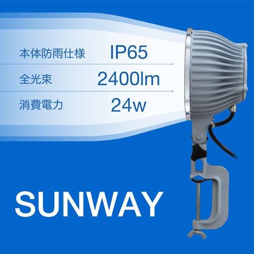 サンウェイLEDマルチライト投光器 昼光色 SW-GD-020ED