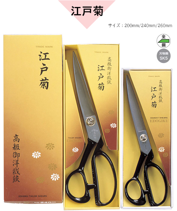 Misuzu scissors sharp sewing shears Edo-giku 260 mm 808-26 edge, good use sophisticated sewing scissors