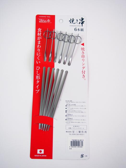 鑽石形類型串環日本製造不銹鋼串 6 對烤肉串 240 毫米 6 集的 TS 239 成分很難