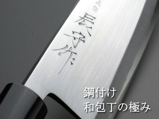 三條 辰守作 鋼付け 出刃包丁240mm燕三条の鍛冶職人が作る伝統的な和包丁