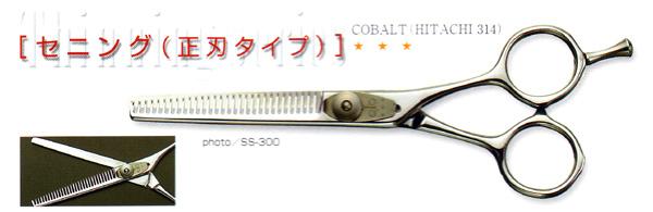 マルト長谷川 ラグジュアリーシザーズシリーズ セニング正刃タイプSS-300(カット率15~20%)