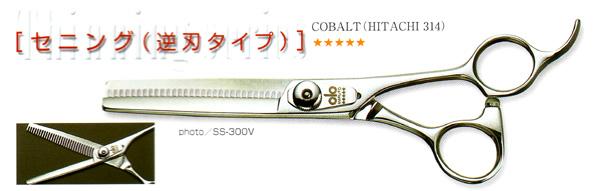マルト長谷川 ラグジュアリーシザーズシリーズSS-300V(カット率15~25%)
