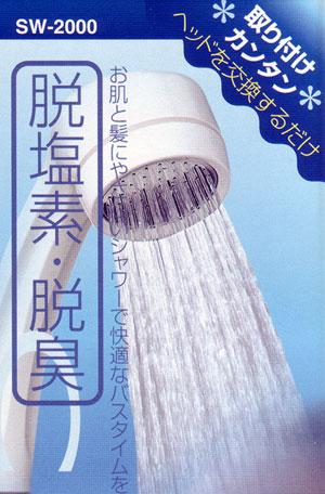 シャワー用浄水器さわやかカッパー君SWP-2000【頑張って送料無料!】