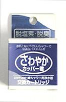 さわやかカッパー君シャワーヘッド用交換カートリッジ SWP-2001【頑張って送料無料!】