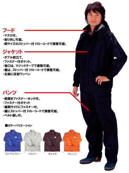 代引き不可【smtb-TK】【頑張って送料無料!】東レエントラント GII最高級レインスーツ 20000 AQ-03