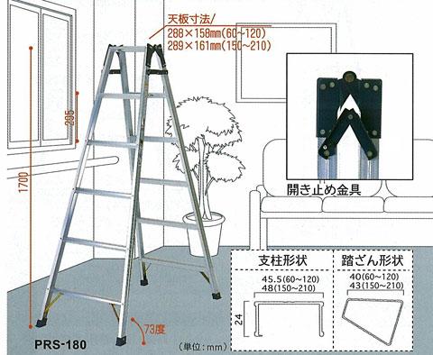アルインコ はしご兼用脚立 PRS-210※商品代引きはご利用できません