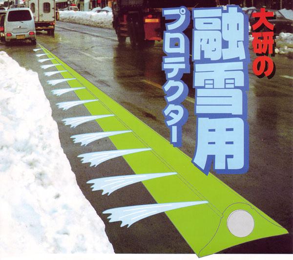 【smtb-TK】【頑張って送料無料!】融雪用プロテクター(片面穴) 業務用 5m