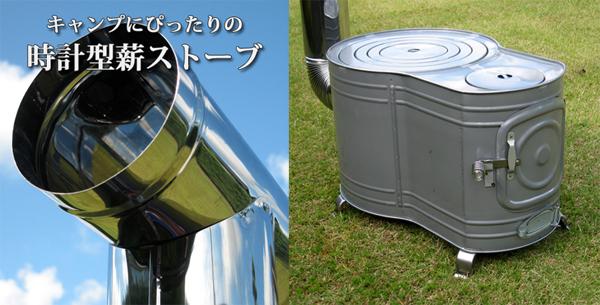 【TOKEI-S】キャンプにぴったりサイズ!時計型薪ストーブ (小) ステンレス煙突付き【頑張って送料無料!】