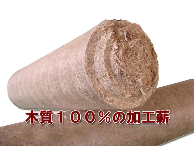薪の約2倍以上の燃焼時間!木質再生加工薪 「ブリケット」 8本入×10袋【頑張って送料無料!】