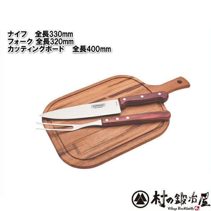 肉の本場ブラジルのトラモンティーナポカッティングボード3pcカッティングボード(まな板)・ミートナイフ(包丁)・ミートフォークのセット100年の歴史!