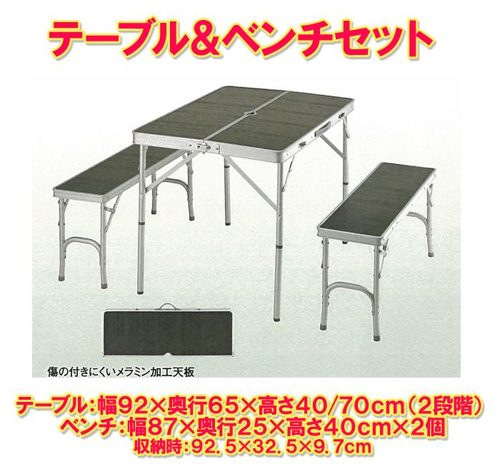 【頑張って送料無料!】BUNDOK テーブル&ベンチセット BD-144BK傷のつきにくいメラミン樹脂加工テーブルと椅子のセット