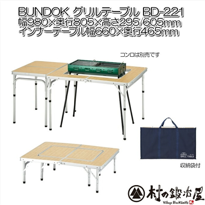 【頑張って送料無料!】BUNDOK グリルテーブルBD-221グリルを囲んでBBQができる!もちろん普通のテーブルとしても使用可能!980×805×605mm
