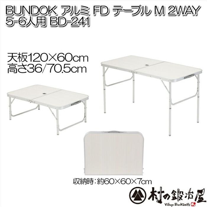 BUNDOK アルミ FD テーブル M 2WAY [5-6人用] BD-241高さ2通りのテーブル!1200×600×360/705mm