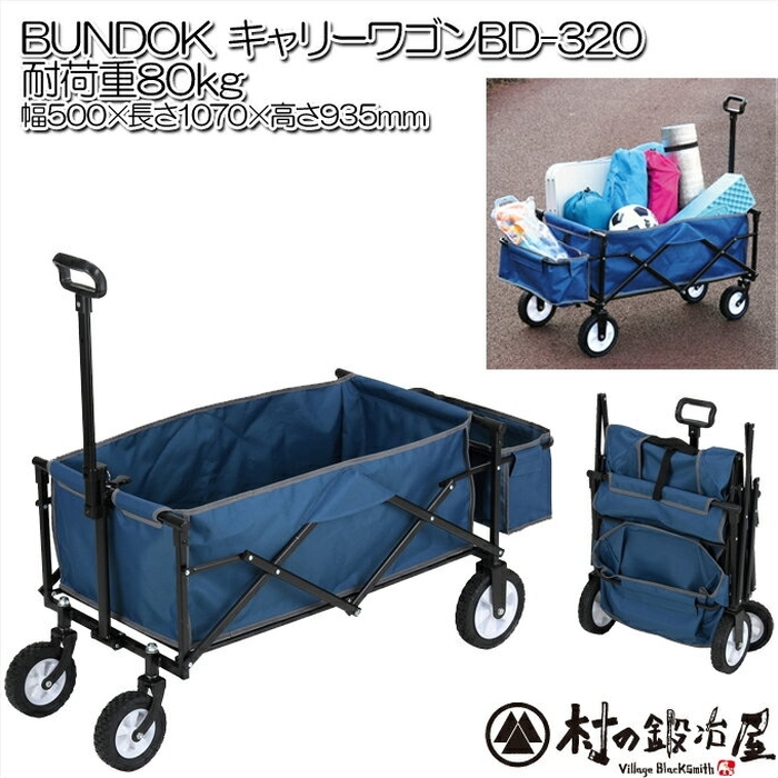 【頑張って送料無料!】BUNDOK 折りたたみキャリーワゴン BD-320キャンプやバーベキューの荷物運びや子供の運搬に耐荷重80kgとなんでもOK