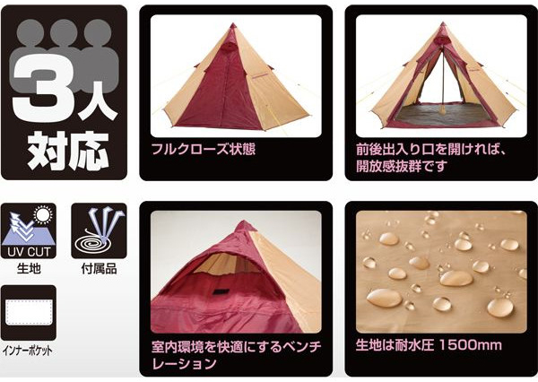 支持BUNDOK tipi型一桿帳篷BDK-09 3個人的簡單的設置&小型收藏帳篷