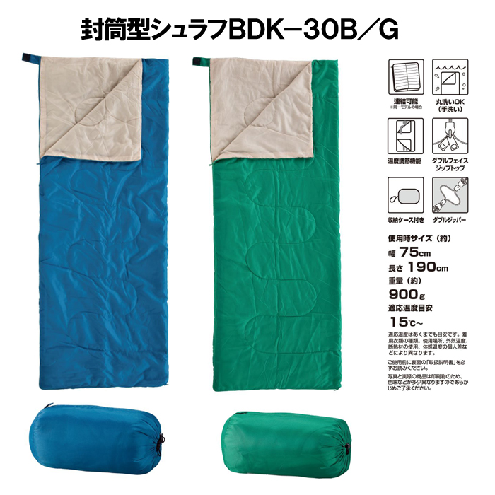 BUNDOK 封筒型  シュラフ グリーン/ブルー BDK-30G/B