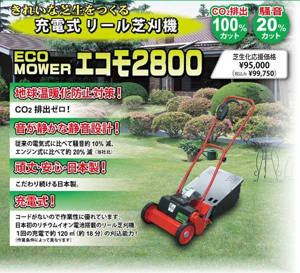 【smtb-TK】【頑張って送料無料!】キンボシ 充電式電気芝刈り機エコモアー エコモ2800 ECO-2800