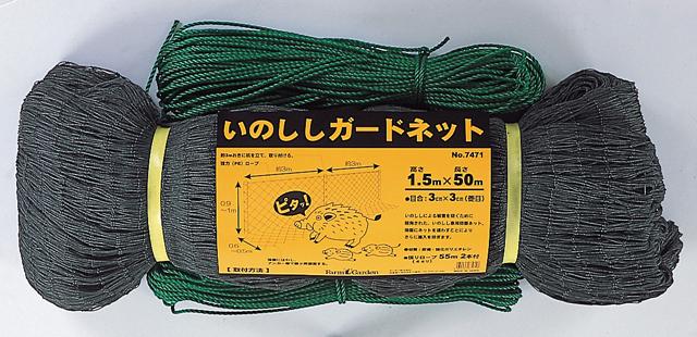【smtb-TK】【頑張って送料無料!】大切な農作物を猪の攻撃からガード!いのししガードネット 1.5×50m 3cm目合