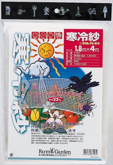 棉布 (白色) 克雷莫納 1.35 × 4 米 1 毫米網格