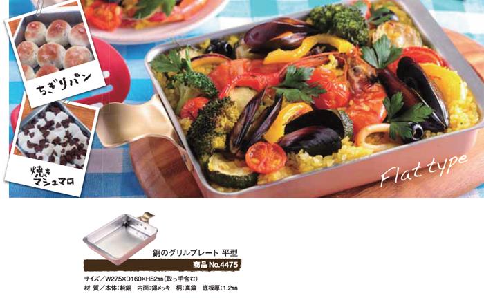 田辺金具 銅のグリルプレート 平型NO.4475IH・ガス火の魚焼きグリルやオーブンで使用可能取っ手つきで使いやすい!275×160×高さ52mm温め直しや解凍、粗熱とりとしても使えます<安心の日本製>【頑張って送料無料!】