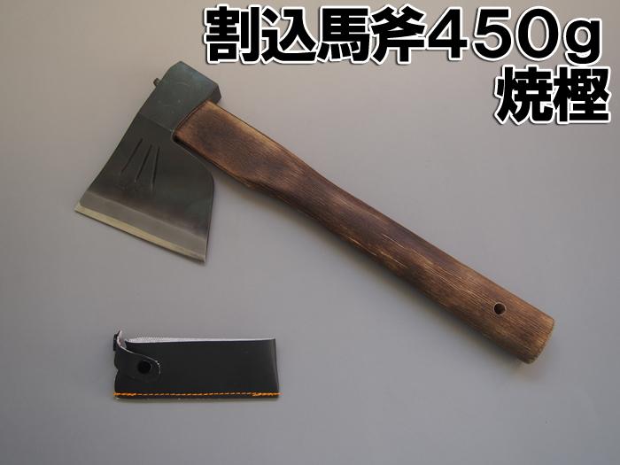 【頑張って送料無料!】越後三条打刃物 水野製作所作焼樫割込馬斧(バキン)450gボタン330mm サック入焚付が楽に作れます