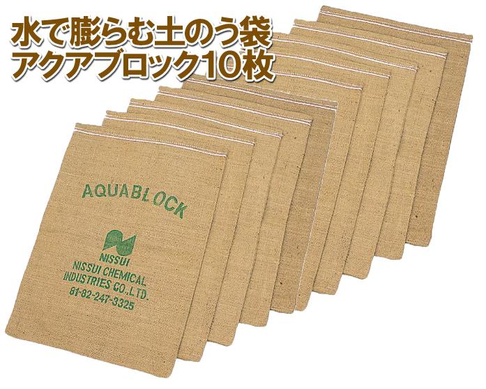 水で膨らむ土のう袋 アクアブロック 10枚組幅60×奥行42×高さ0.5cm 10枚入