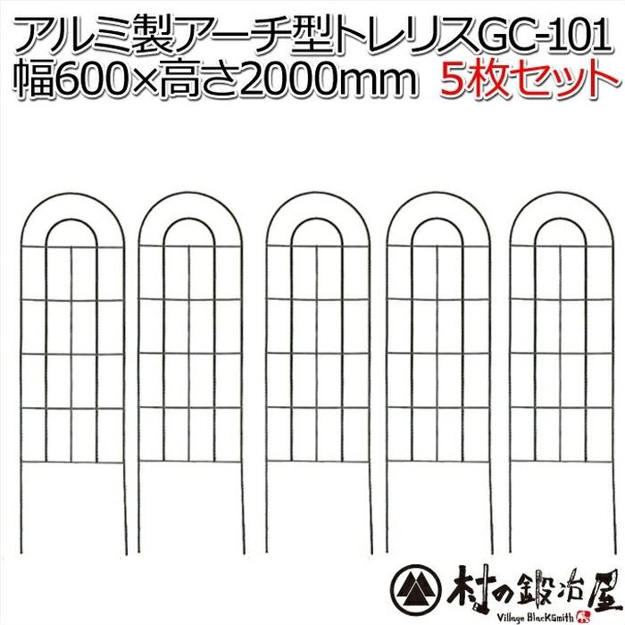 アルミなのでサビに強いアルミ製アーチ型トレリスGC-101×5枚60×200cm高さ 5枚組大型商品のため代引・日時指定不可、別送料