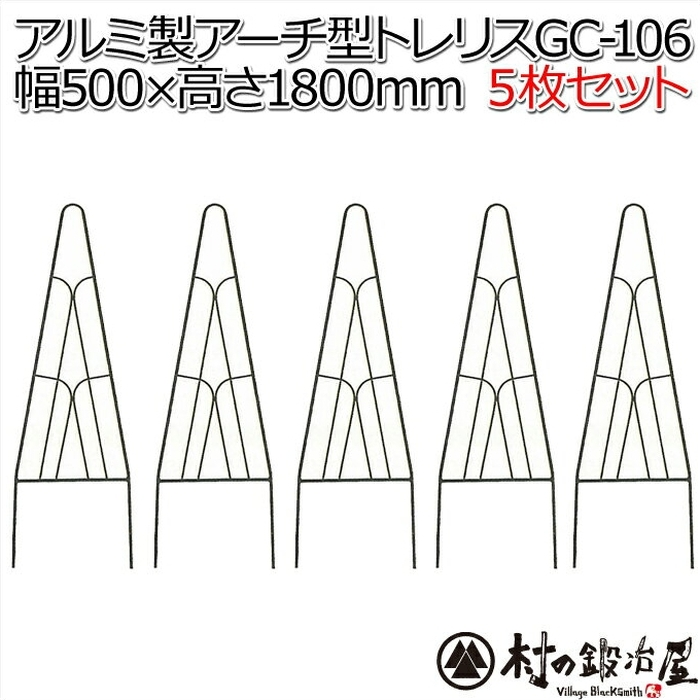 アルミなのでサビに強いアルミ製ツリー型トレリスロングGC-106×5枚50幅×180cm高さ 5枚組大型商品のため代引・日時指定不可【頑張って送料無料!】