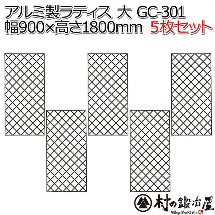 【smtb-TK】【頑張って送料無料!】アルミなのでサビに強いアルミ製ラティス大 GC-301×5枚90×180cm 5枚組大型商品のため代引・日時指定不可