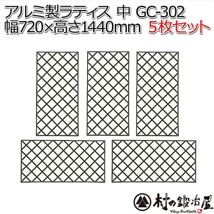 【smtb-TK】【頑張って送料無料!】アルミなのでサビに強いアルミ製ラティス中 GC-302×572×144cm 5枚組大型商品のため代引・日時指定不可