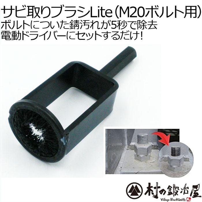 I attach it to an electric drill! The rust of the bolt is removed in five  seconds! To take the rust of the screw of the roof for Sakata mill rust