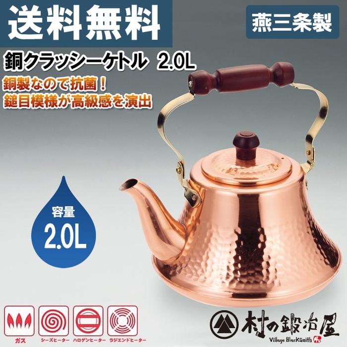 【頑張って送料無料!】【安心の日本製】タケコシ 銅クラッシーケトル 2.0L銅製なので抗菌効果あり鎚目模様が高級感を演出するケトル燕三条製やかん