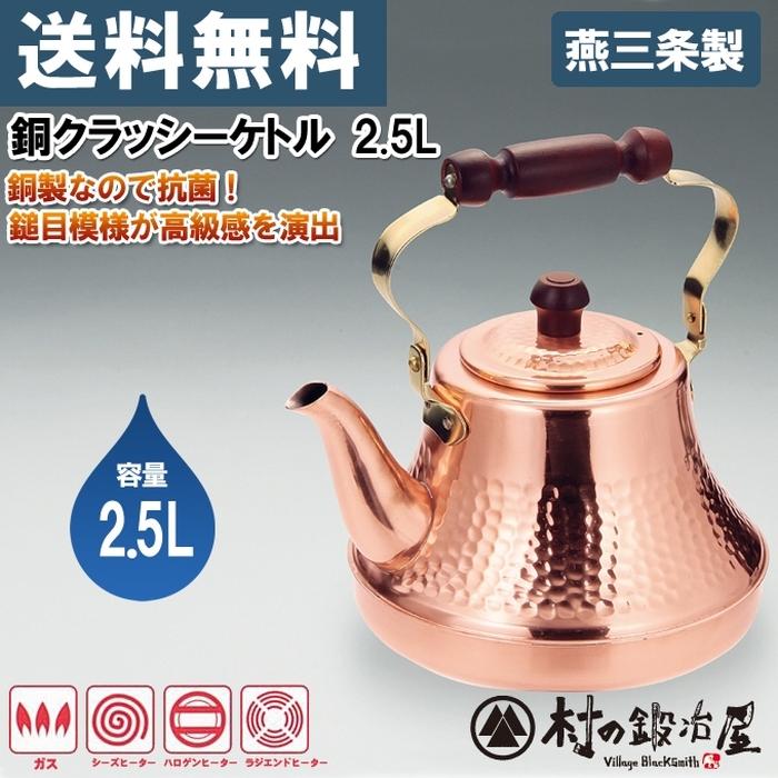 【頑張って送料無料!】【安心の日本製】タケコシ 銅クラッシーケトル 2.5L銅製なので抗菌効果あり鎚目模様が高級感を演出するケトル燕三条製やかん