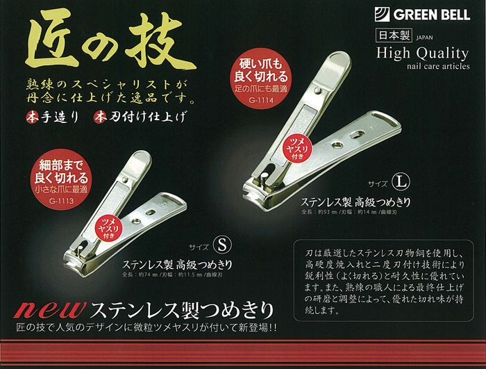 Greenberg (GreenBell) Takumi technology nail clippers stainless steel luxury nail Clipper L for G-1114!     -Teen pulled not available