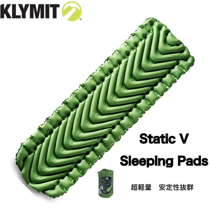 Klymit static v クライミット スタティックV エアマット グリーン スリーピングパッド マット 出群 送料0円