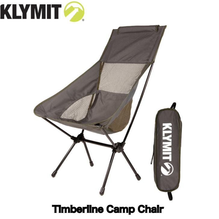 Klymit 最安値 Timberline-chair クライミット チェア パイプ椅子 キャンプ バーベキュー アウトドア 大幅にプライスダウン
