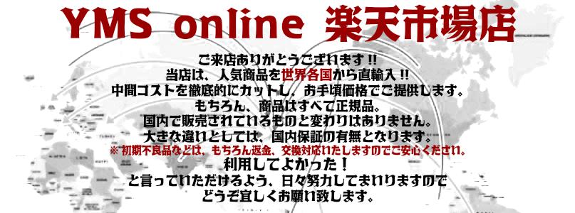YMS online 楽天市場店:各種商品を扱っております。