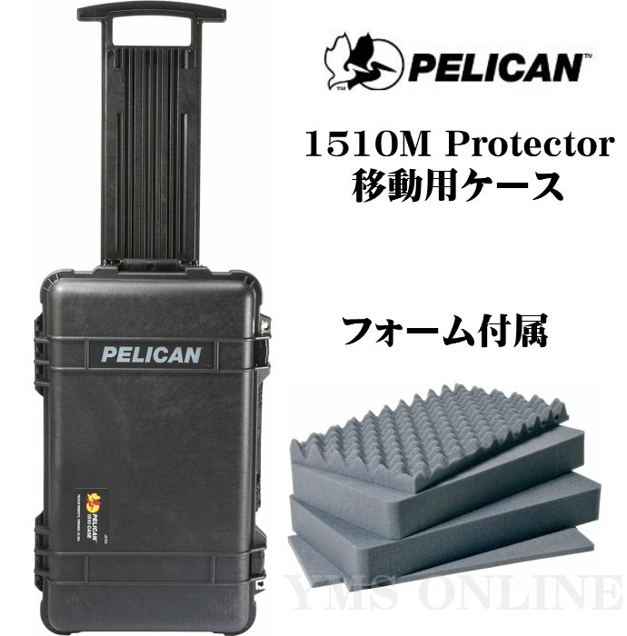PELICAN 無料サンプルOK 1510 Protector Carry-On Case 売買 ケース 直輸入品 プロテクター ペリカン キャリーオン