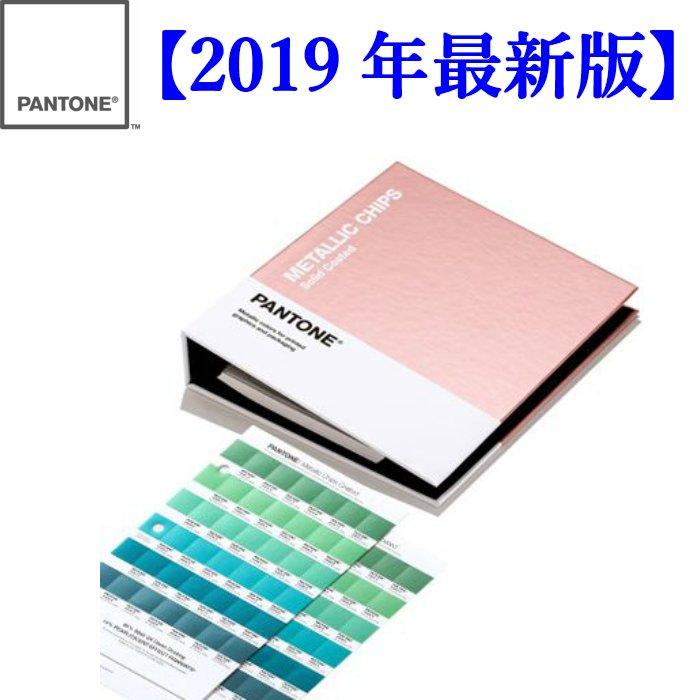 PANTONE パントン メタリック コーテッド 2019 チップブック 新色54色を含む全655色 GB1507A 交換無料 期間限定