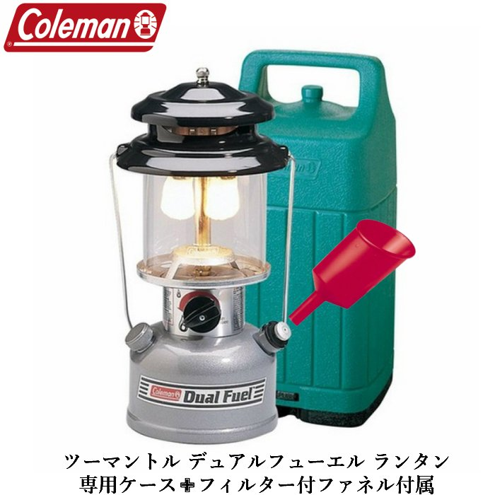 Coleman コールマン プレミアム ダブル フューエル 光度調整機能付き ランタン ハードケース付き 700 ルーメン ランタン キャンプ 直輸入/国内在庫あり